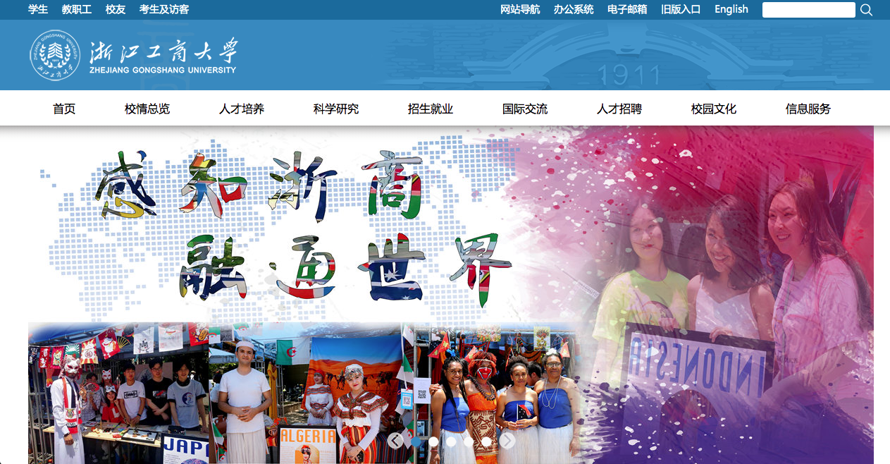 Zhejiang Universidad